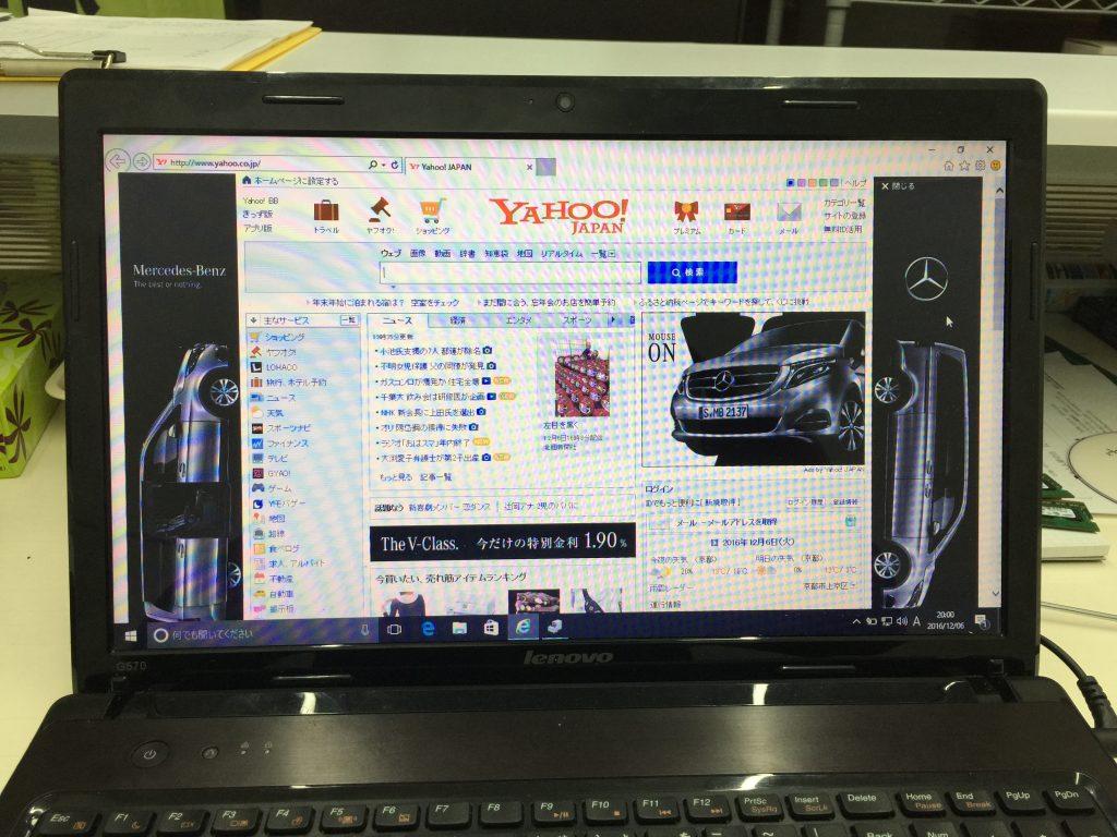 Lenovo G570リカバリ画面2