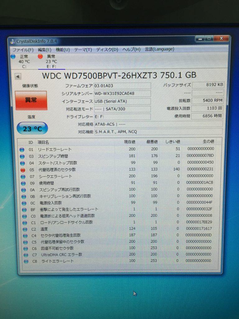 NEC LS550/L セクタ不良による交換&Windows10新規インストール1