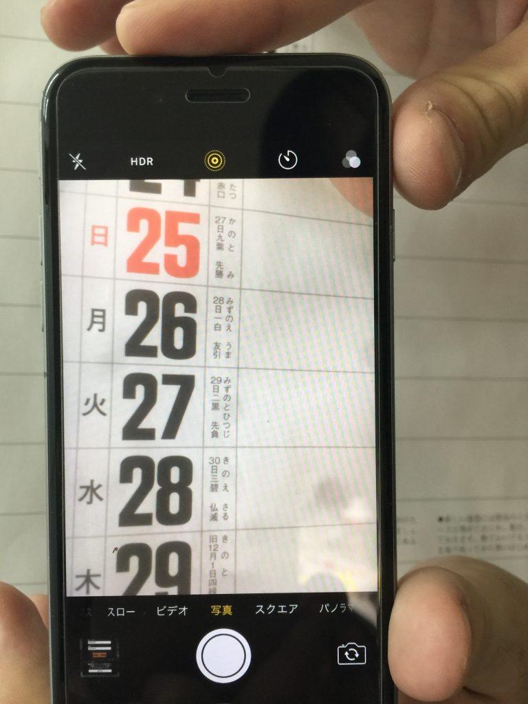 iPhone6sのアウトカメラ交換1