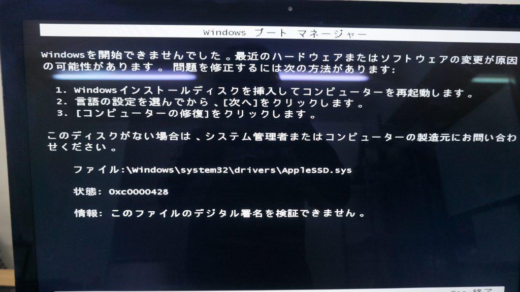 iMac 27インチ新規インストBOOTCAMP8