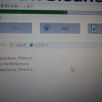 FUJITSU BIBLO NF/D50 インターネットつながらない/ウイルス/マルウェア削除1