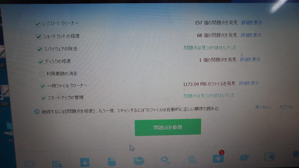 FUJITSU BIBLO NF/D50 インターネットつながらない/ウイルス/マルウェア削除2