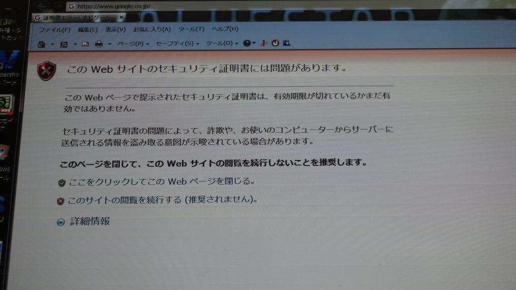 NEC VALUESTAR VN770/T 電源落ちる 動きが遅い HDD交換 ACアダプタ交換等5