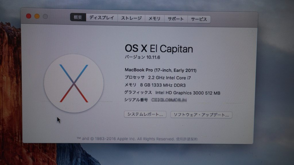 Macbook Pro A1297(17-inch, Late 2011) 起動がおそいHDD異常7