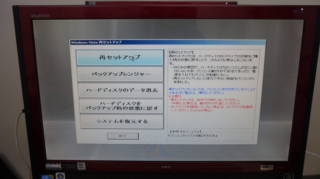 NEC VALUESTAR VN770/T 電源落ちる 動きが遅い HDD交換 ACアダプタ交換等6