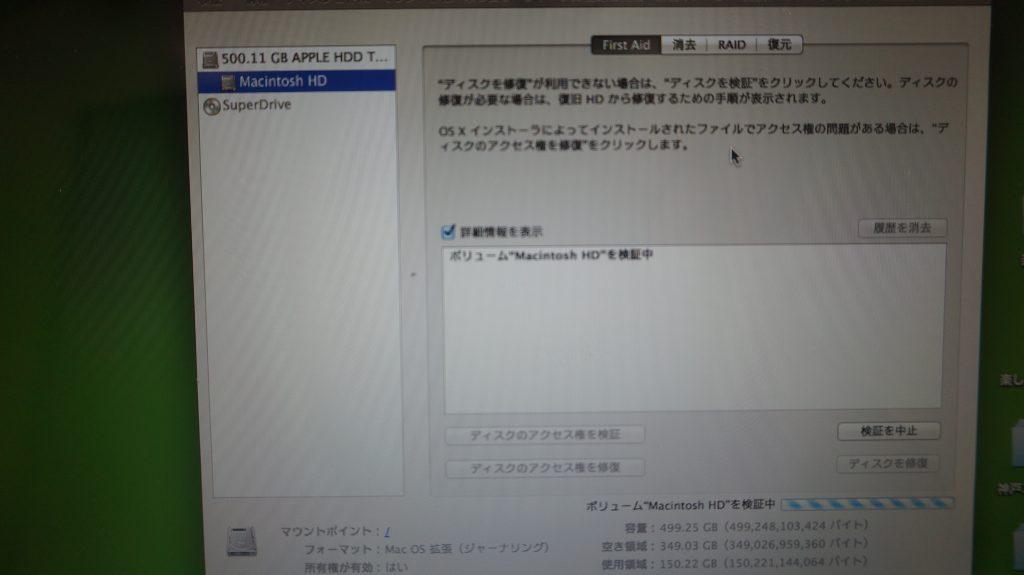 Macbook Pro A1278(Late 2008)ビープ音がして起動しない メモリ交換等3