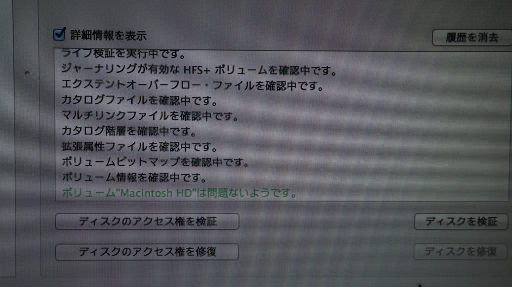 Macbook Pro A1278(Late 2008)ビープ音がして起動しない メモリ交換等4