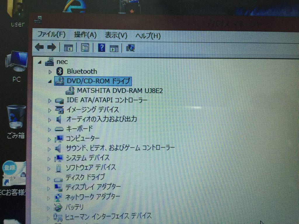 NEC LS150/S DVDドライブ読み込まない 交換4