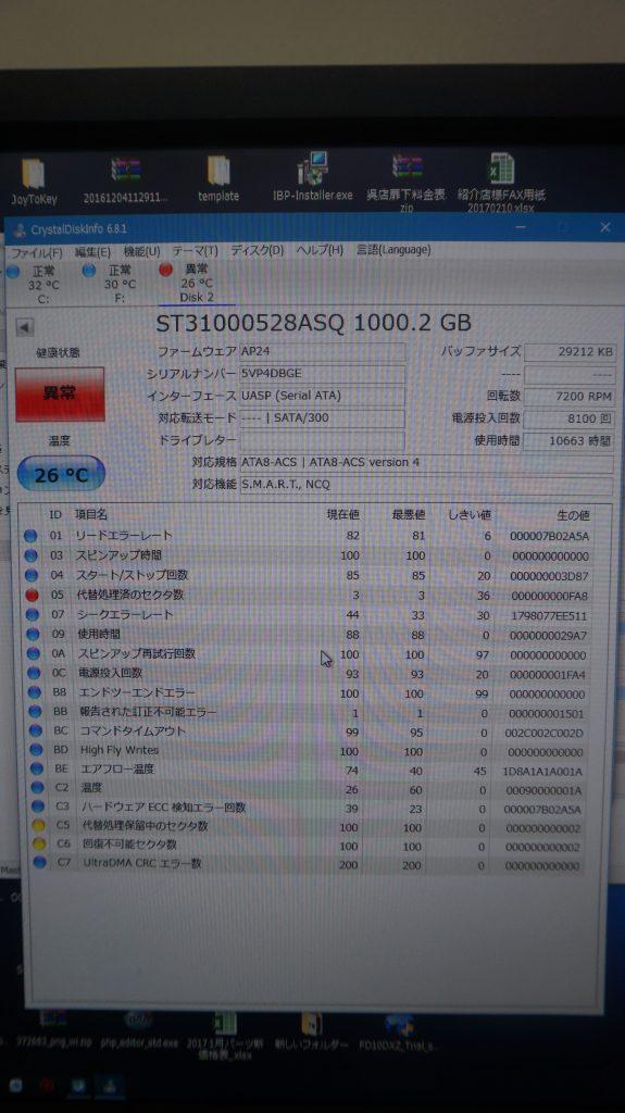 iMac A1312 Late 2009 画面が真っ白で起動しない HDD交換 OS再インストール10