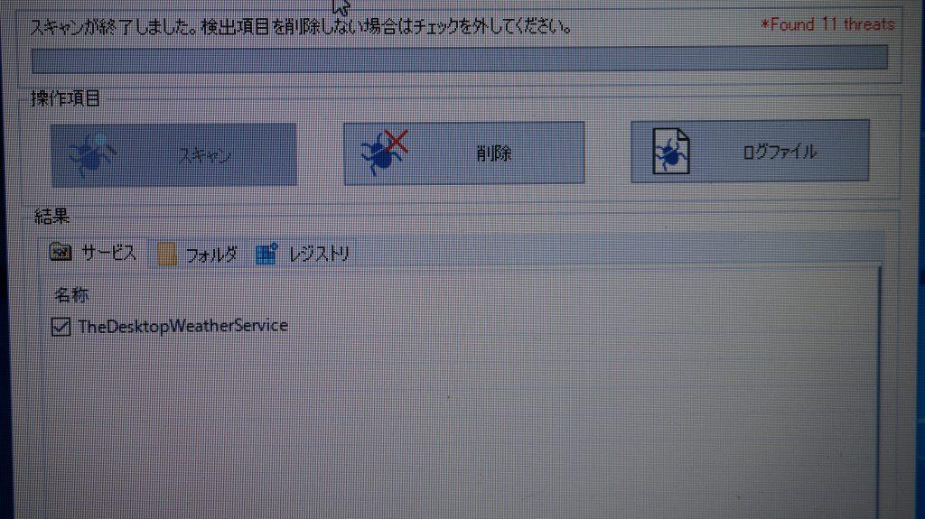 Lenovo B590 マルウェア(ウイルス)駆除等3