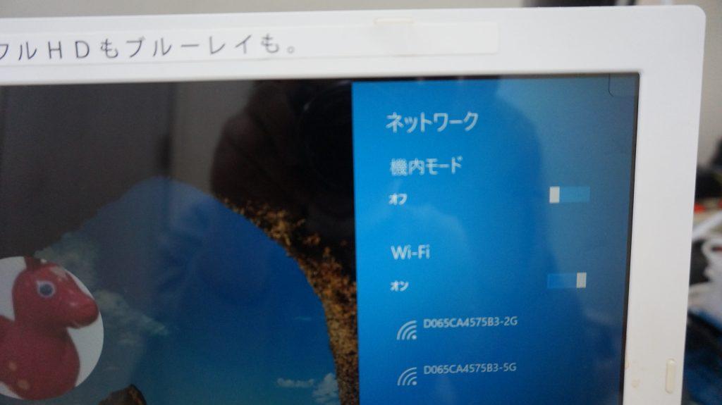 TOSHIBA(東芝) Dynabook T55/TW液晶割れ画面パネル交換6