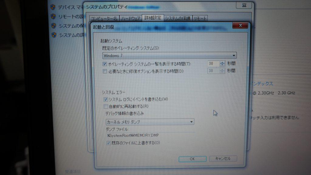 NEC LL750H iastor.sysの不具合でブルースクリーン→SSD換装2