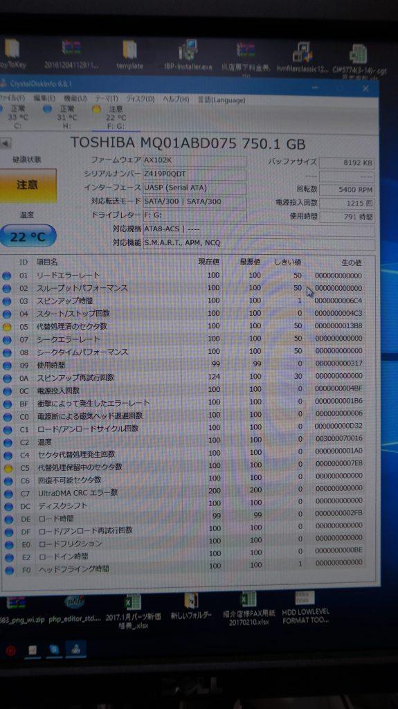 FUJITSU(富士通) LIFEBOOK AH45/S セクタ不良により動きが遅い HDD交換4