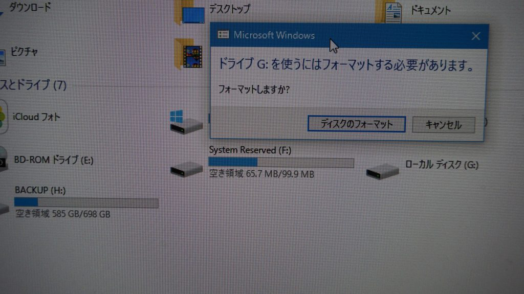 VAIO PCG-71B11N 起動できない(RAW)5