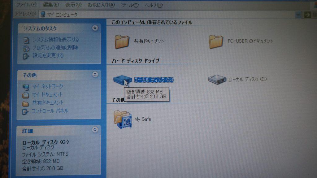 HDD交換 バッテリー交換 FC-N21S ShieldPRO 2