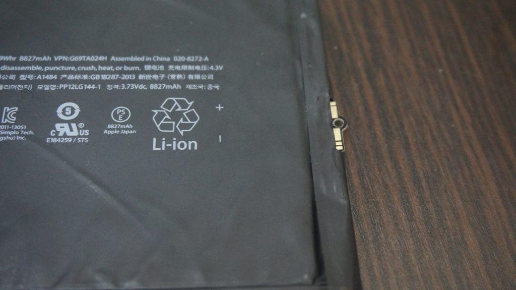 バッテリー交換 iPad Air A1459 3
