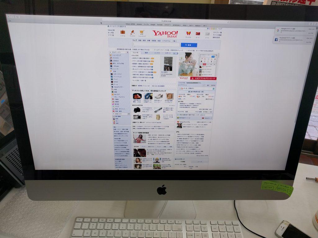 起動できない iMac A1312 9