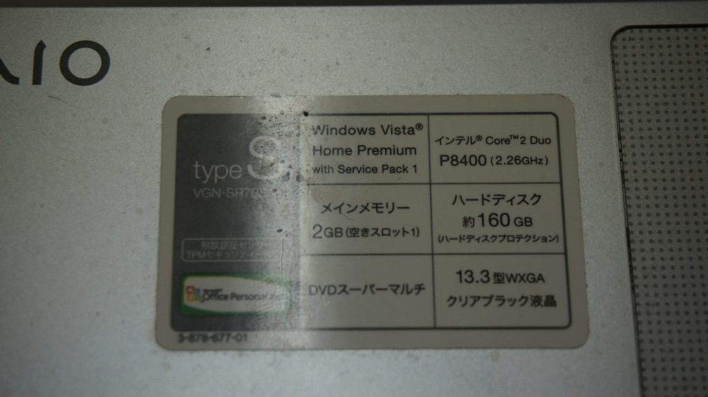 VistaからWin10 SONY VGN-SR70B/S 4