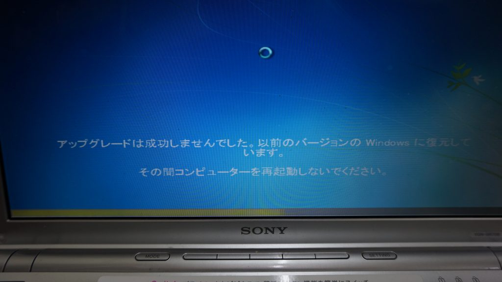 VistaからWin10 SONY VGN-SR70B/S 10