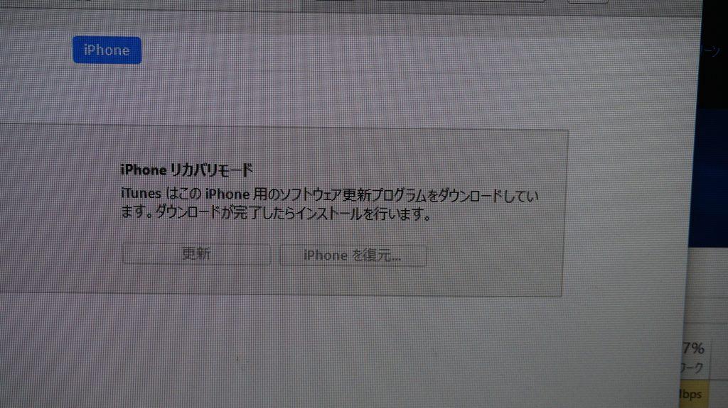 リカバリーモード復元 iPhone6 2