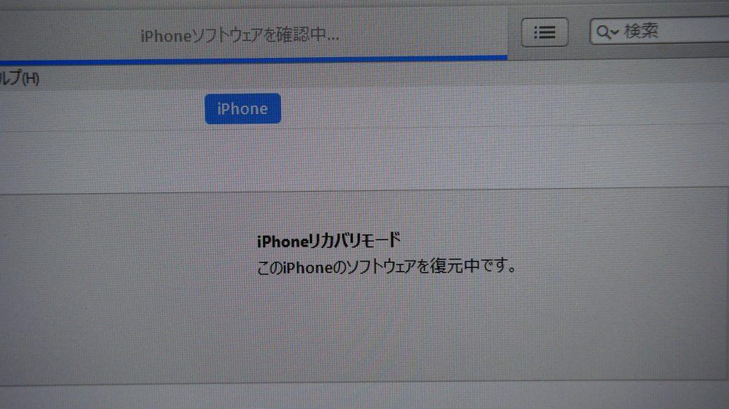 リカバリーモード復元 iPhone6 3