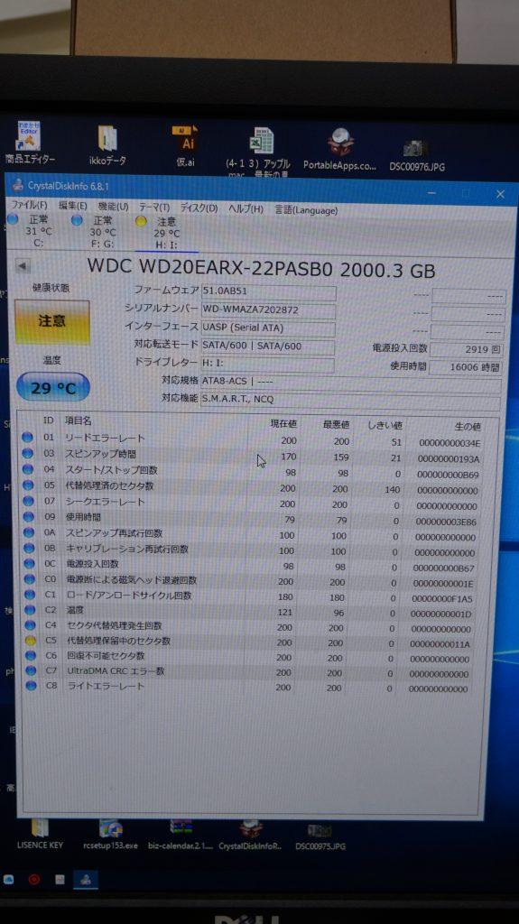 HDDセクタ不良 REGZA PC D731-T7ERK 5