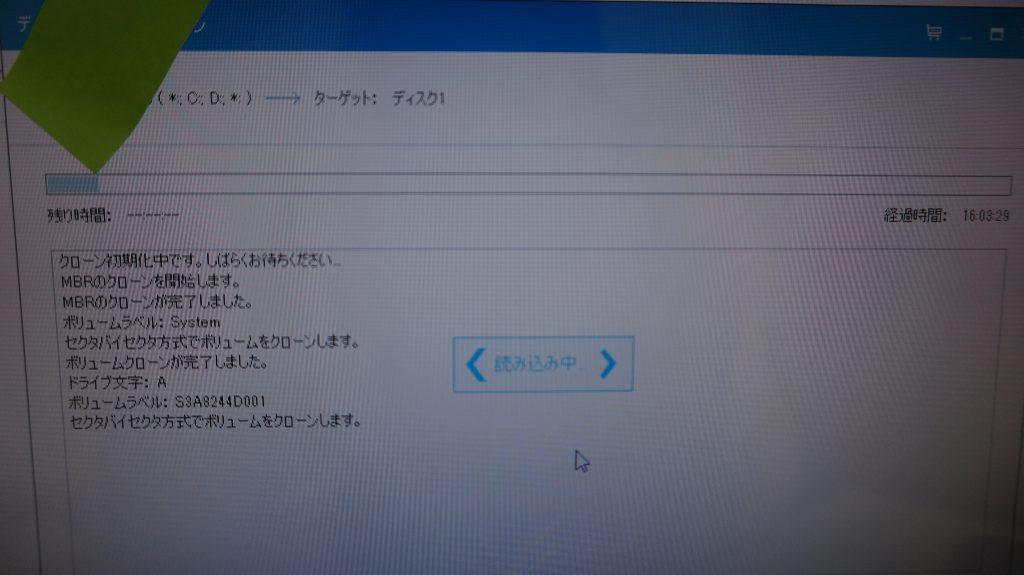 HDDセクタ不良 REGZA PC D731-T7ERK 8