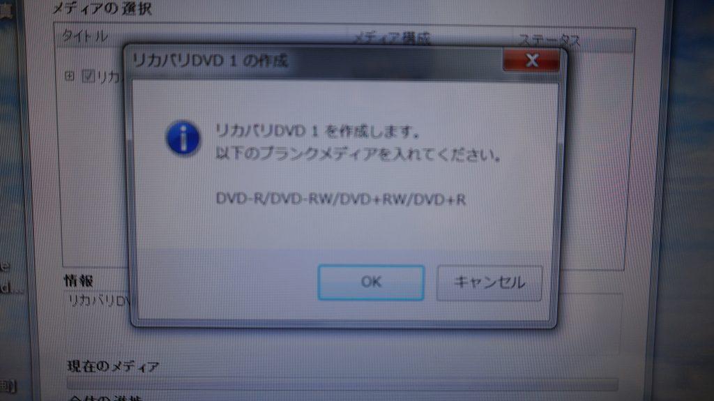 HDDセクタ不良 REGZA PC D731-T7ERK 9