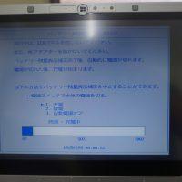 バッテリー交換 Panasonic CF-AX2 4