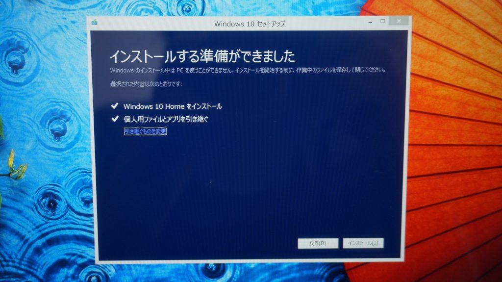 タッチパネル異常 Windows10へ PC-GL247EFAY 2