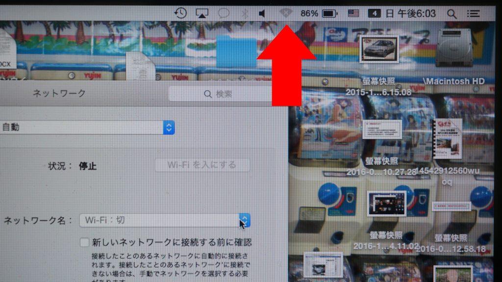 Wi-Fiがつながらない A1278 2012 2