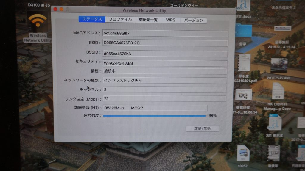 Wi-Fiがつながらない A1278 2012 6