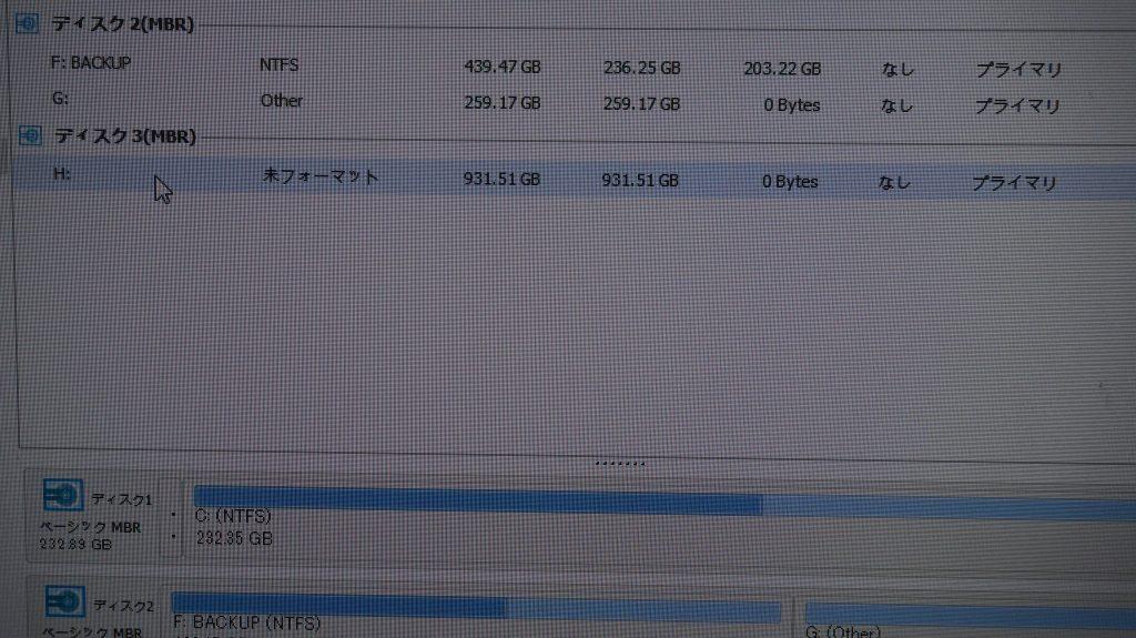 外付けHDDが認識できない HDCR-U1.0 3