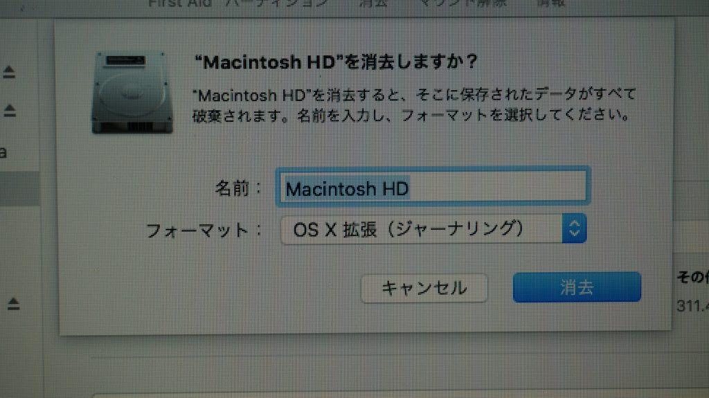 HDD異常 起動しない SSD換装 iMac A1224 8