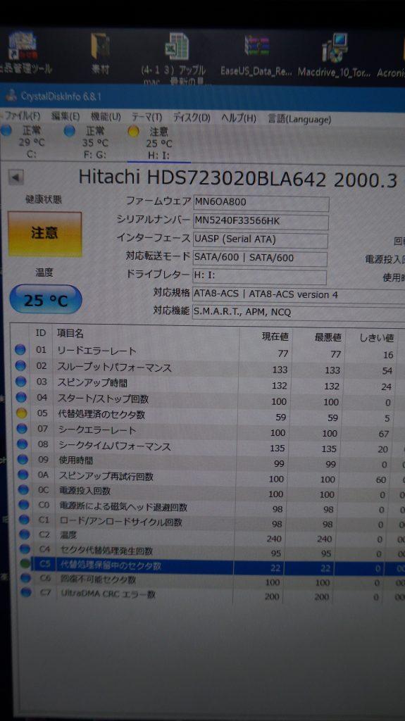 VAIO L PCG-21513N HDD異常によりSSDに換装 4