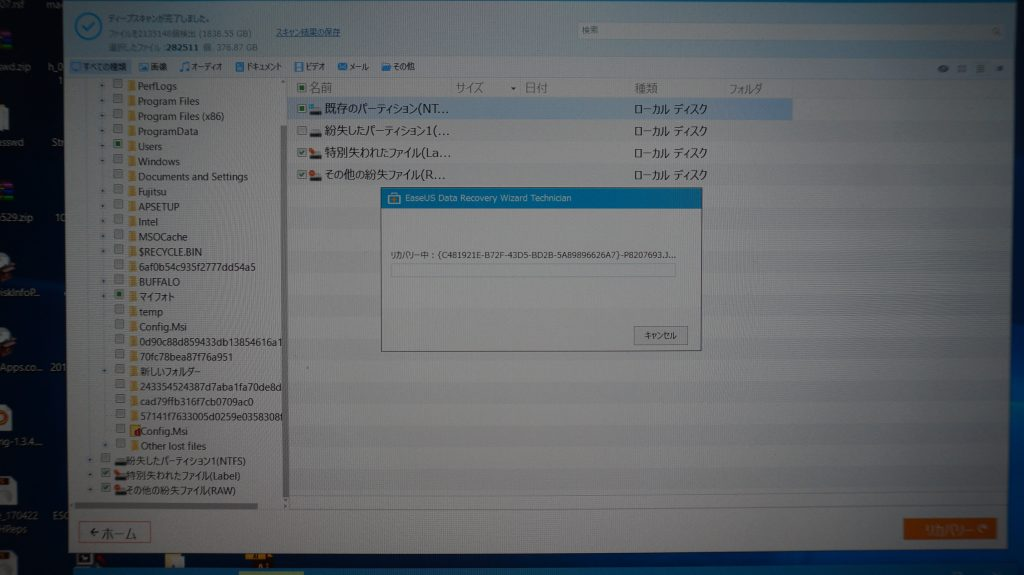 FUJITSU AH56/D HDD交換 データ復旧 7