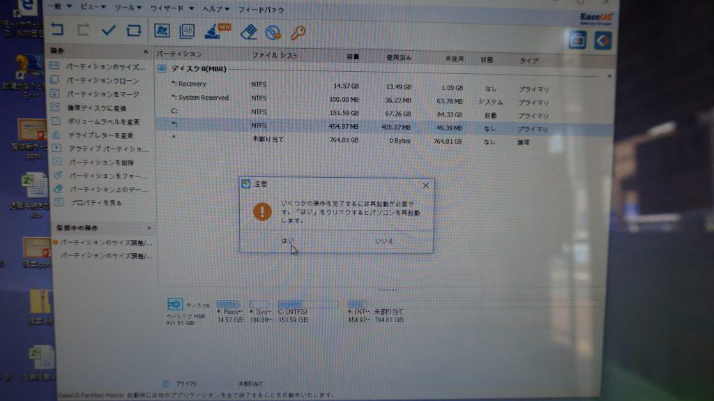 SONY VAIO VPCJ2 動作が遅い SSD換装 2