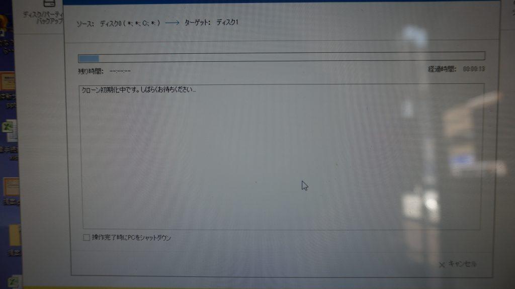 SONY VAIO VPCJ2 動作が遅い SSD換装 4