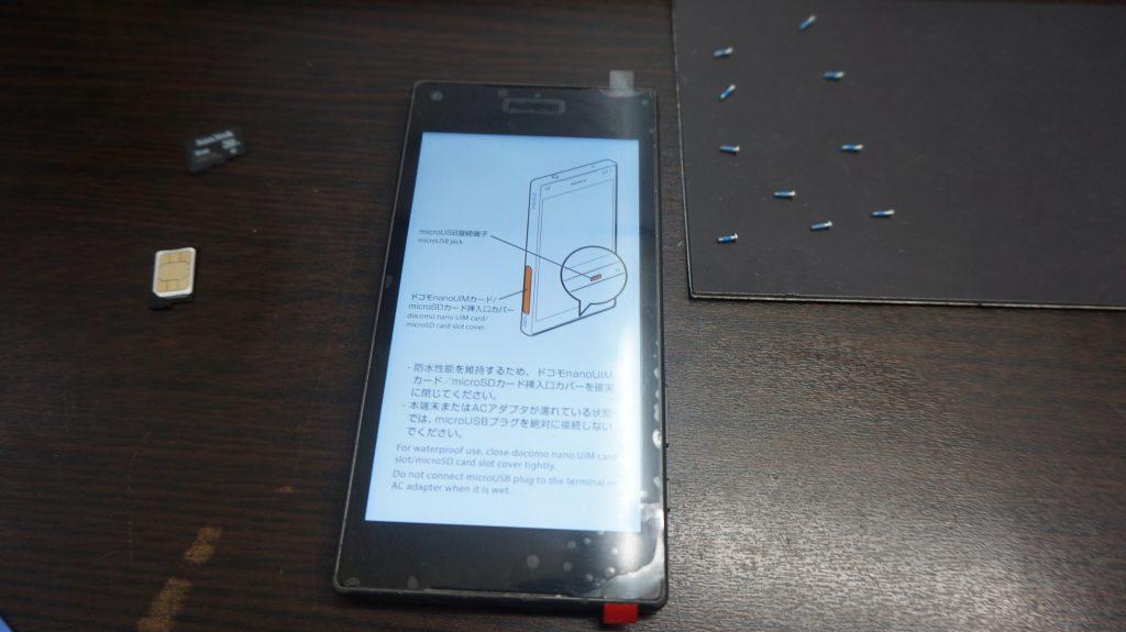 液晶割れ修理 Xperia Z5 Compact 8