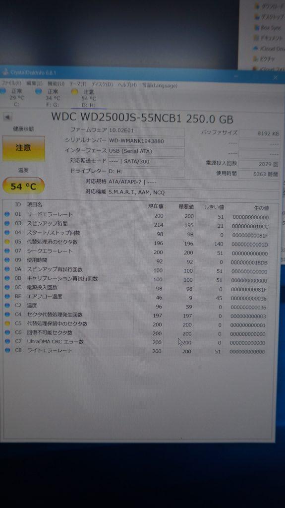 古いパソコンからデータ抜き出し 3