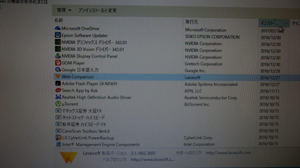 起動しないWindowsXPからWindows10へ移行 6