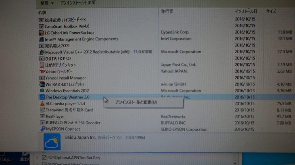 起動しないWindowsXPからWindows10へ移行 7