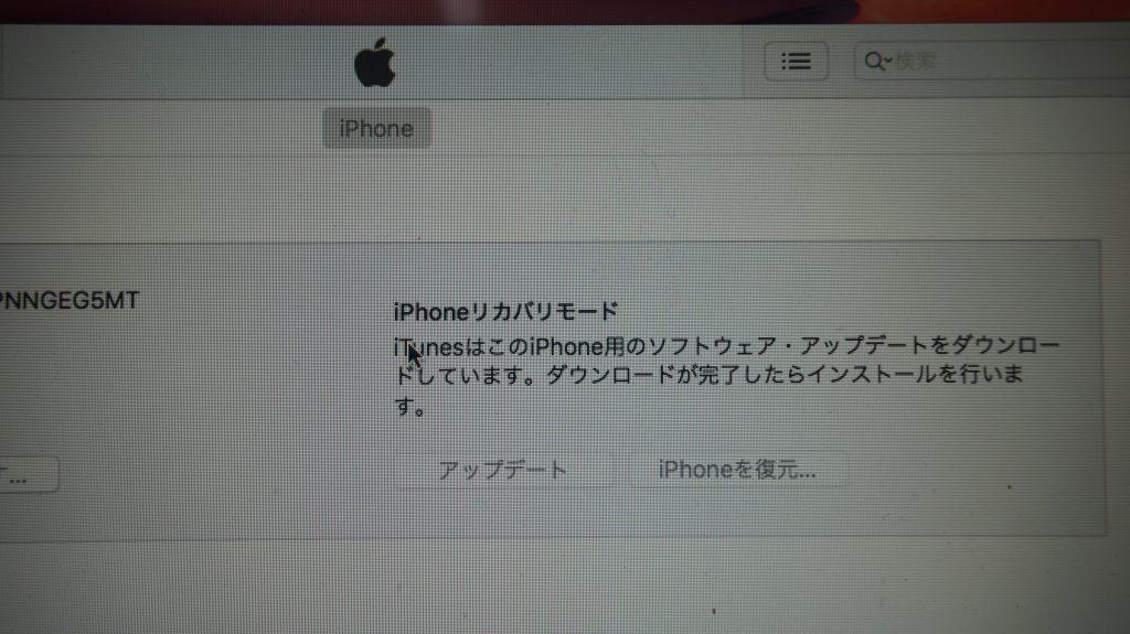 リカバリーモード復旧 iPhone6 2