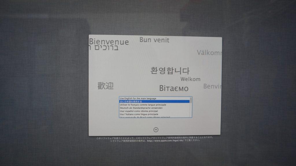 iMac27 A1312 HDD異常で起動しない 3TB換装 2