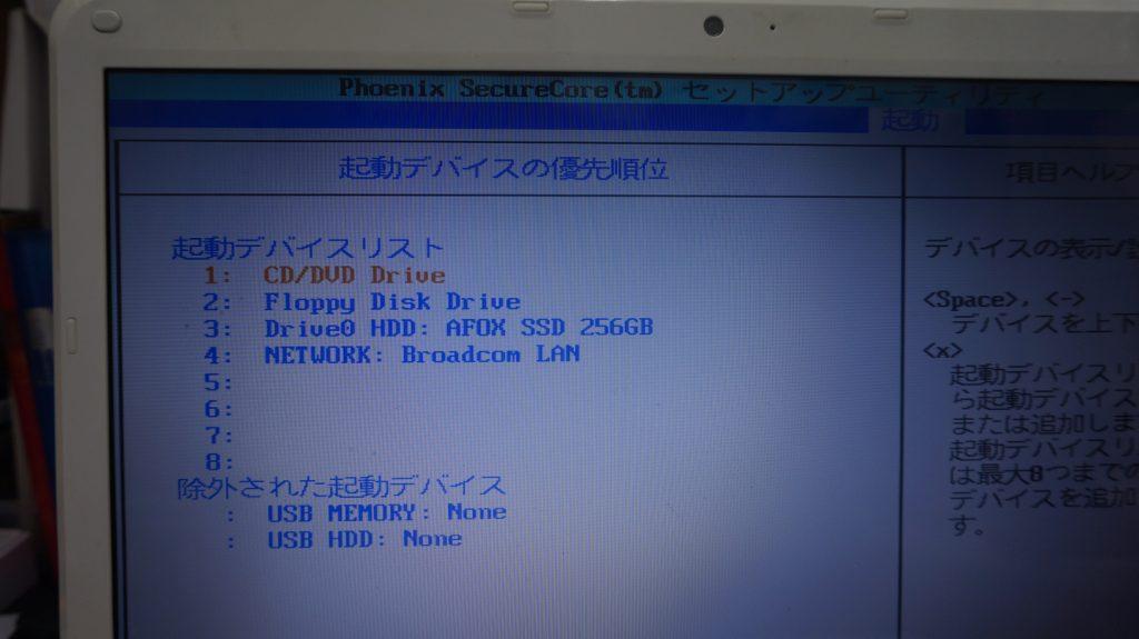 SSD換装 FUJITSU LIFEBOOK AH550/5B 3