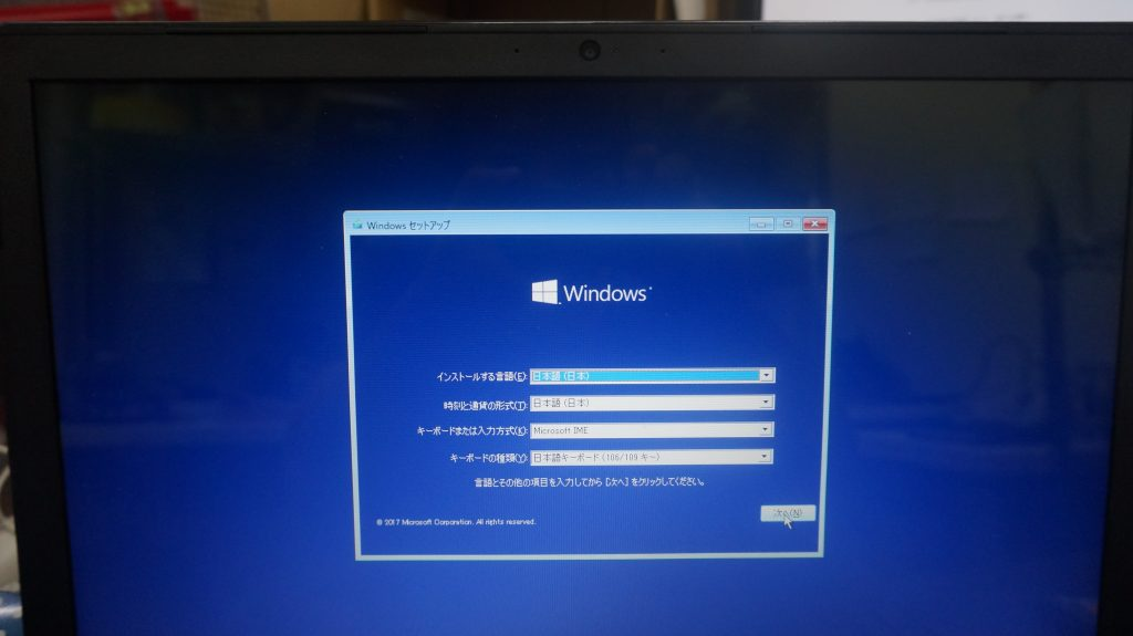 アプリケーションエラー等 SSD換装 DELL Inspiron 15 5000 4