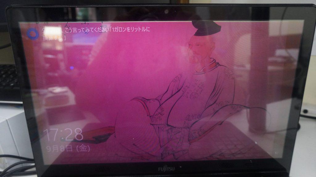 液晶交換 DVD交換 富士通 LIFEBOOK AH77/M 2