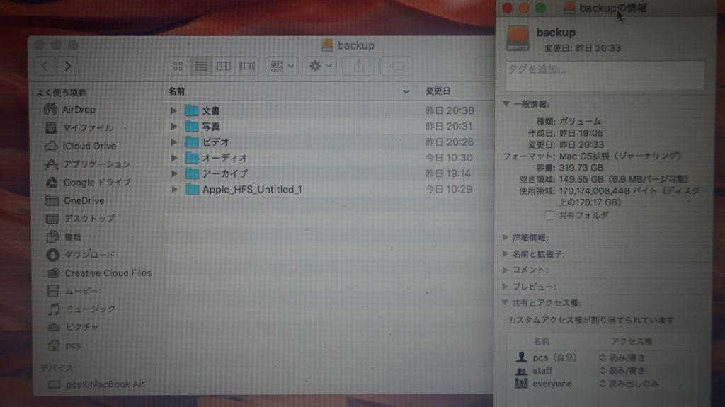 データ復旧 Macbook A1181 7