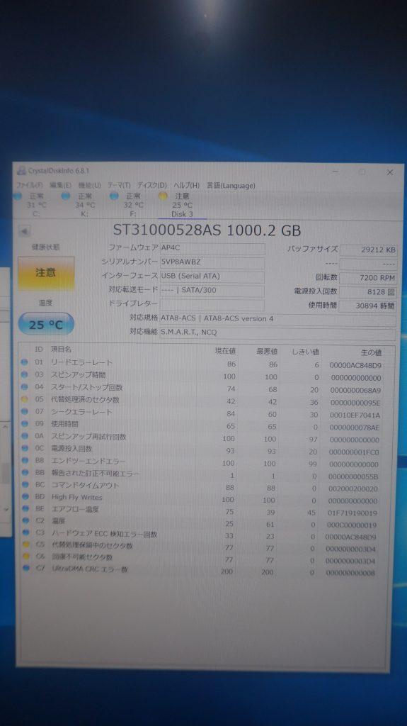起動しない SSD換装 iMac 27 A1419 4