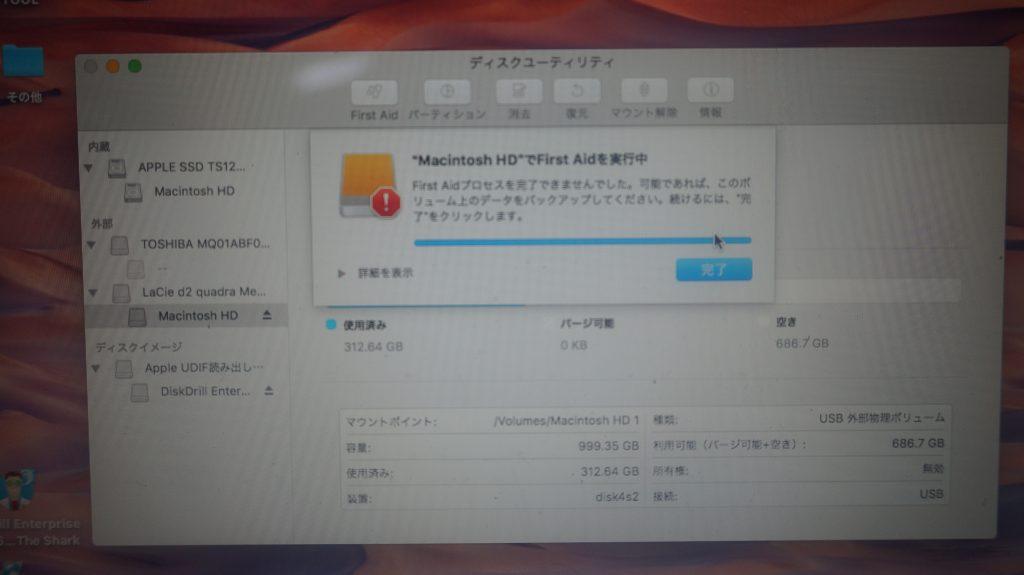 起動しない SSD換装 iMac 27 A1419 5